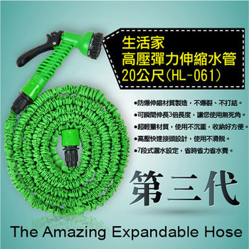 【HL生活家】第三代高壓彈力伸縮水管-20公尺(HL-061)~地板~洗車~澆花