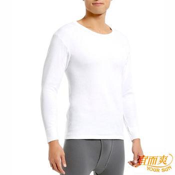 【宜而爽】時尚經典型男舒適厚棉圓領衛生衣4件組