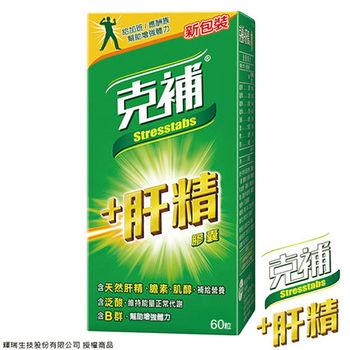 【克補肝精】天然肝精+膽素+肌醇8種完整B群60錠、加班應酬族首選