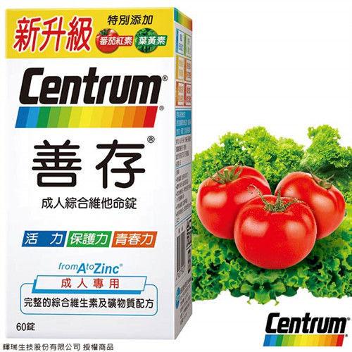【善存成人】綜合維他命維生素60錠+葉黃素+番茄紅素+增量B群