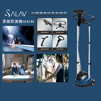 【法國SALAV】直立式蒸氣掛燙機(GS42-BJ)