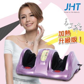 JHT新名模曲線美腿機(紅外線加熱升級版)
