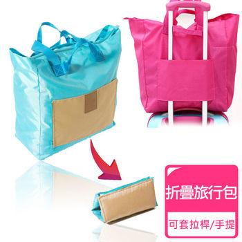 [Conalife]折疊式拉桿手提旅行包/購物袋(1入)
