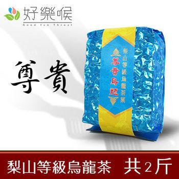 【好樂喉】台灣梨山等級茶葉─尊貴烏龍茶-共8包