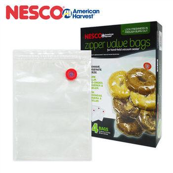 美國 Nesco American Harvest 真空包裝袋 24入 VS-11HB