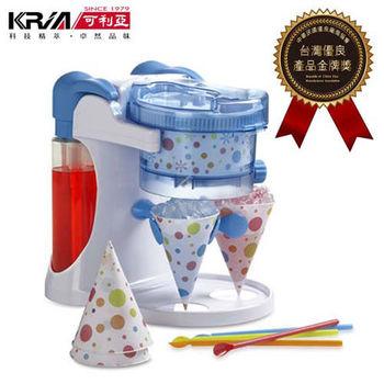 【KRIA可利亞】雙享電動刨冰機/碎冰機/製冰機KR-0148