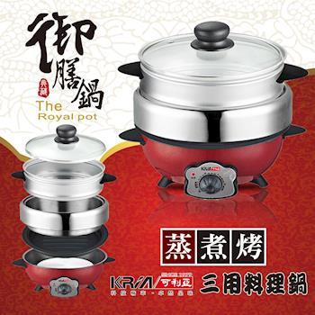 【KRIA可利亞】蒸煮烤三用料理鍋/調理鍋/電火鍋KR-816