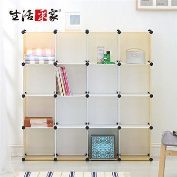 【生活采家】玩色主義DIY 16格置物收納櫃_米黃#63149