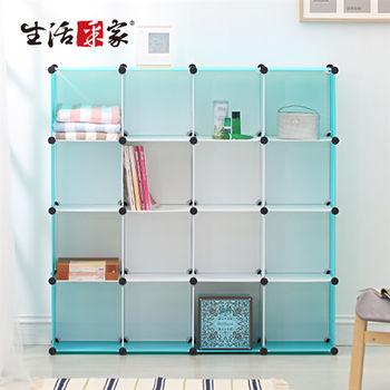 【生活采家】玩色主義DIY 16格置物收納櫃_T藍#63150
