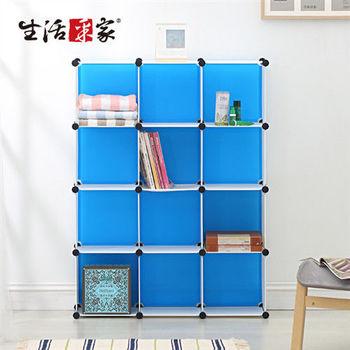 【生活采家】玩色主義DIY 12格置物收納櫃_粉藍#63161