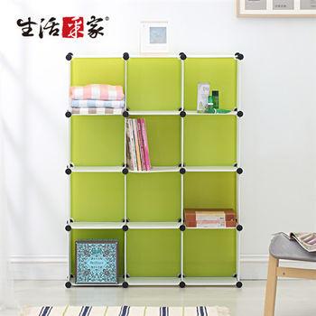【生活采家】玩色主義DIY 12格置物收納櫃_粉綠#63162