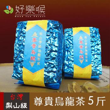 【好樂喉】台灣梨山等級茶葉─尊貴烏龍茶-共20包