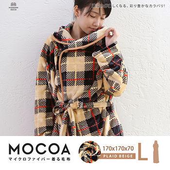 HD MOCOA  米白格紋 摩卡毯。超細纖維舒適懶人毯/睡袍 (長版/14色可選)