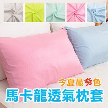 (兩入)馬卡龍透氣枕套 夏日特調 信封式枕套 吸濕排汗 枕頭套《Embrace英柏絲》
