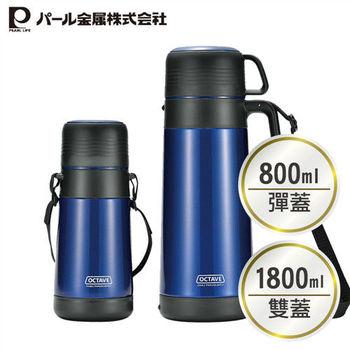 【日本PEARL】便攜式不鏽鋼保溫瓶800ml+1800ml(買一送一)