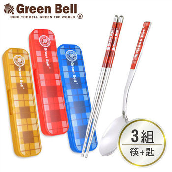 【GREEN BELL】綠貝格紋304不鏽鋼環保餐具組(含筷子+湯匙)3入組