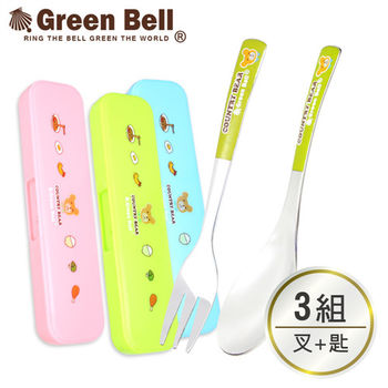 【GREEN BELL】綠貝鄉村熊304不鏽鋼環保餐具組(含叉子+湯匙)3入組
