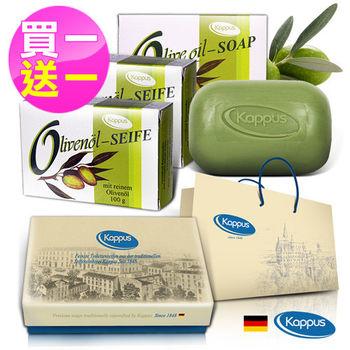 德國Kappus古法橄欖香皂四入禮盒買一送一限量組