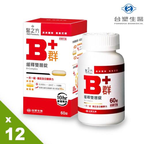 【台塑生醫】緩釋B群雙層錠(60錠) 12瓶/組 分享組