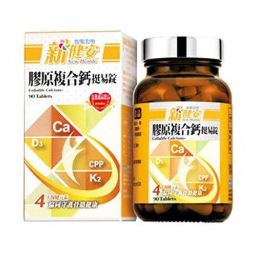 台鹽生技 膠原複合鈣挺易錠-升級版(90錠/瓶)x2瓶