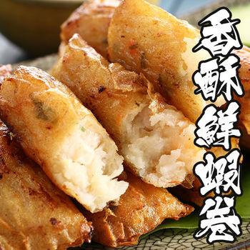 【海鮮世家】香酥鮮蝦卷4包組 (8-10條/包)(300g±5%/包)