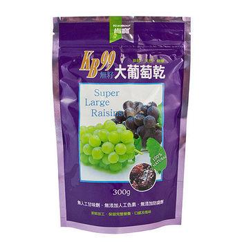 【肯寶KB99】無籽大葡萄乾(300g)買3包送3包組合