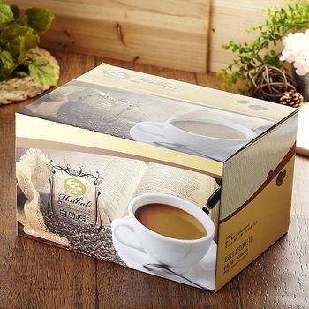 品皇即溶咖啡-2合一哈拉里白咖啡204包組(25g*68包/盒)