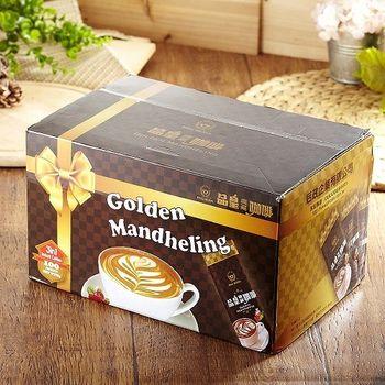 品皇即溶咖啡-三合一典藏黃金曼特寧300條組(20g*100條/盒)