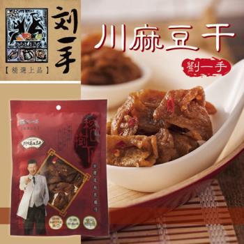 《劉一手》榕樹下川味麻辣豆干(100g/包,共四包)