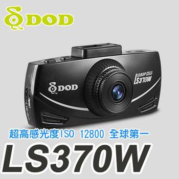 DOD LS370W FULL HD 行車記錄器