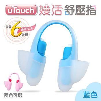 【U-TOUCH】嫚活舒壓指(藍)