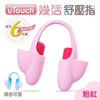 【U-TOUCH】嫚活舒壓指(粉紅)