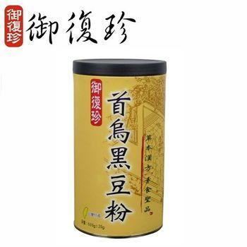 【御復珍】首烏黑豆單罐組 (600±20g)