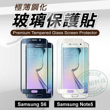 【醫碩科技】 PTG極薄鋼化玻璃保護貼 Samsung Note5 滿版保護貼(雙片)