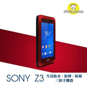 【dido shop】SONY Xperia Z3 5.2吋 三防金屬殼 手機保護殼 防撞 防摔 防塵 索尼 YC035 【5個工作天內到貨】