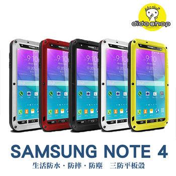 【dido shop】SAMSUNG Note4 手機保護殼 三防金屬 防撞 防摔 防塵 三星 YC032【5個工作天內到貨】