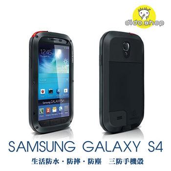 【dido shop】Samsung GALAXY S4 Love mei 手機保護殼 三防金屬殼 防撞防摔防塵 三星 YC030 【5個工作天內到貨】