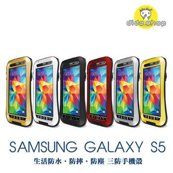 【dido shop】SAMSUNG GALAXY S5 手機保護殼 三防金屬 防撞 防摔 防塵 三星 YC029【5個工作天內到貨】