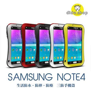 【dido shop】SAMSUNG Note4 手機保護殼 三防金屬 防摔 防撞 防塵 三星 YC028【5個工作天內到貨】