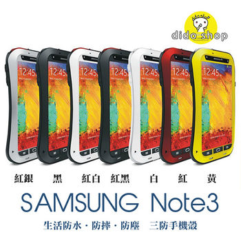 【dido shop】SAMSUNG Note 3 手機保護殼 三防金屬 防撞 防摔 防塵 三星 YC027【5個工作天內到貨】