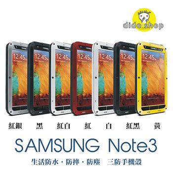 【dido shop】SAMSUNG Note3 手機保護殼 三防金屬 防撞 防摔 防塵 三星 YC022【5個工作天內到貨】