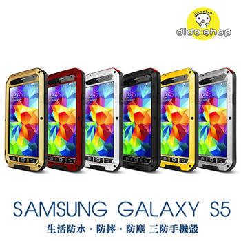 【dido shop】SAMSUNG GALAXY S5 手機保護殼 三防金屬 防撞 防摔 防塵 三星 YC019【5個工作天內到貨】
