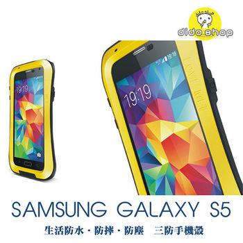 【dido shop】SAMSUNG GALAXY S5 手機保護殼 三防金屬 防撞 防摔 防塵 三星 YC015 【5個工作天內到貨】