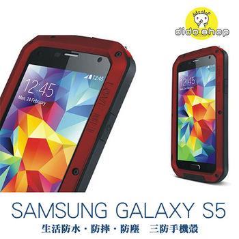 【dido shop】SAMSUNG GALAXY S5 手機保護殼 三防金屬 防水 防摔 防塵 三星 YC014【五個工作天內到貨】