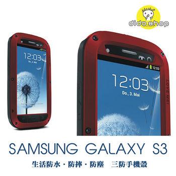 【dido shop】Samsung GALAXY S3 Love mei 手機保護殼 三防金屬殼 防撞防摔防塵 三星 YC011 【5個工作天內到貨】