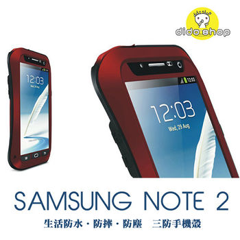 【dido shop】Samsung GALAXY NOTE2 手機保護殼 三防金屬殼 防撞防摔防塵 三星 YC010 【五個工作天內到貨】