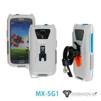 ARMOR-X MX-SG1 全防水手機殼 for Samsung S3/S4 (白)