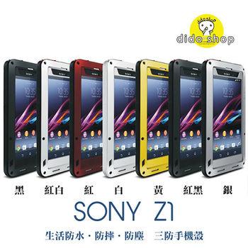 【dido shop】SONY Xperia Z1 Love mei 三防金屬殼 手機保護殼 防撞 防摔 防塵 索尼 YC103   【五個工作天內到貨】