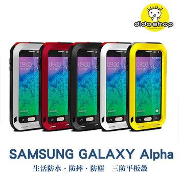 【dido shop】SAMSUNG GALAXY Alpha 手機保護殼 三防金屬 防撞 防摔 防塵 三星 YC086【五個工作天內到貨】