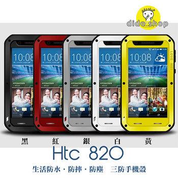 【dido shop】宏達電 HTC 820 Love Mei 手機保護殼 三防金屬殼 防撞 防塵 防摔 YC084【五個工作天內到貨】